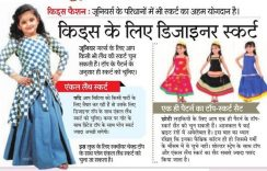 We Were Recently Honored to be featured in a Hindi News Paper Rajasthan Patrika