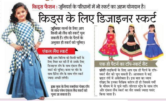 Hindi News Paper Rajasthan Patrika, kids dresses by Pinkblueindia