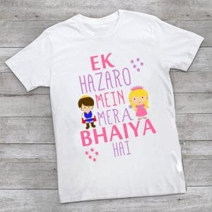 Rakhi Special Brother Sister T-shirts